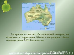 Австралия – сам по себе маленький материк, он относится к территории Южного полу