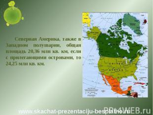 Северная Америка, также в Западном полушарии, общая площадь 20,36 млн кв. км, ес