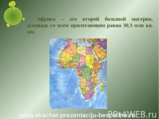 Африка – это второй большой материк, площадь со всем прилегающим равна 30,3 млн