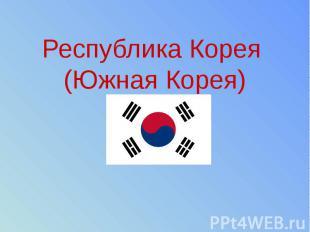 Республика Корея (Южная Корея)
