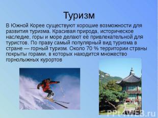 Туризм В Южной Корее существуют хорошие возможности для развития туризма. Красив