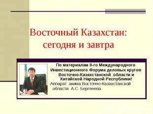 Восточный Казахстан: сегодня и завтра По материалам II-го Международного Инвести