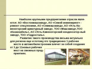 Наиболее крупными предприятиями отрасли явля-ются: АО «Востокмашзавод», АО «Семе