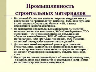 Промышленность строительных материалов Восточный Казахстан занимает одно из веду