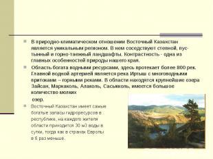 В природно-климатическом отношении Восточный Казахстан является уникальным регио
