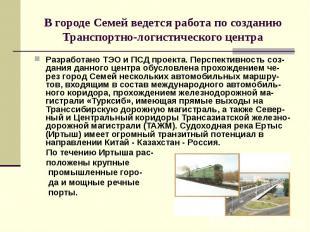 В городе Семей ведется работа по созданию Транспортно-логистического центра Разр