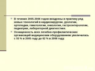 В течение 2005-2006 годов внедрены в практику ряд новых технологий в кардиохирур