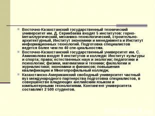Восточно-Казахстанский государственный технический университет им. Д. Серикбаева