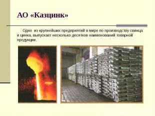 АО «Казцинк» Одно из крупнейших предприятий в мире по производству свинца и цинк