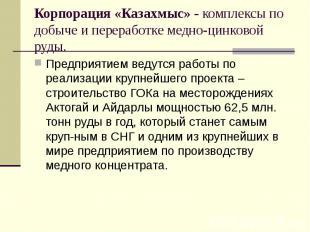 Корпорация «Казахмыс» - комплексы по добыче и переработке медно-цинковой руды. П