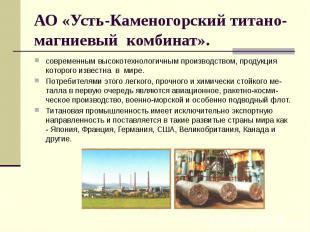 АО «Усть-Каменогорский титано-магниевый комбинат». современным высокотехнологичн