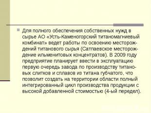 Для полного обеспечения собственных нужд в сырье АО «Усть-Каменогорский титанома
