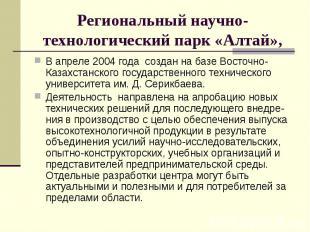 Региональный научно-технологический парк «Алтай», В апреле 2004 года создан на б
