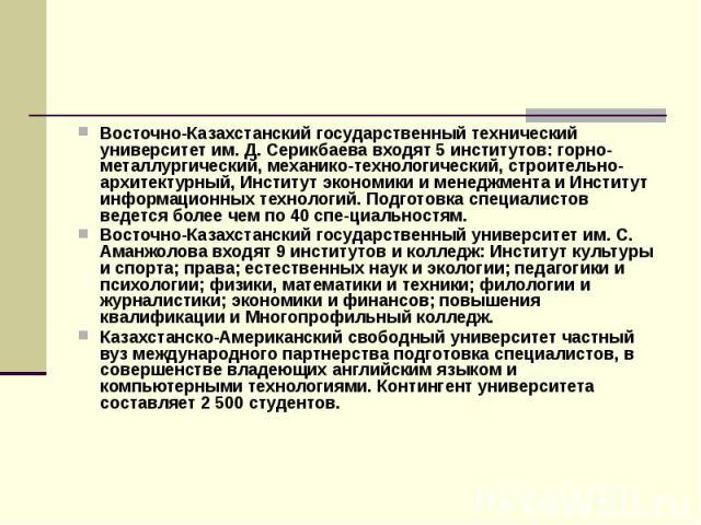 Восточно-Казахстанский государственный технический университет им. Д. Серикбаева входят 5 институтов: горно-металлургический, механико-технологический, строительно-архитектурный, Институт экономики и менеджмента и Институт информационных технологий.…