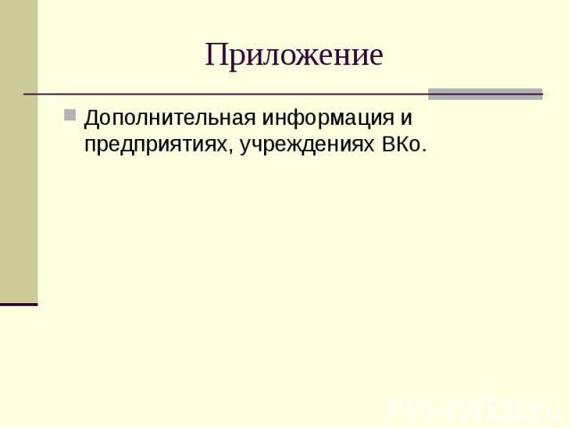 Приложение Дополнительная информация и предприятиях, учреждениях ВКо.