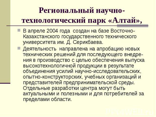 Региональный научно-технологический парк «Алтай», В апреле 2004 года создан на базе Восточно-Казахстанского государственного технического университета им. Д. Серикбаева. Деятельность направлена на апробацию новых технических решений для последующего…