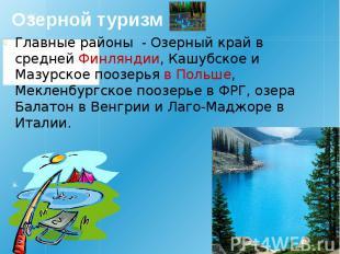Озерной туризм Главные районы - Озерный край в средней Финляндии, Кашубское и Ма