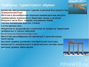 Причины туристского «бума» развитию международного туризма в регионе благоприятс