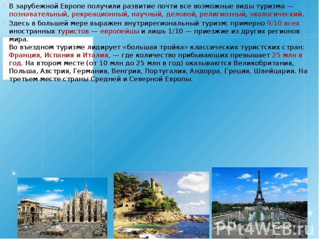 В зарубежной Европе получили развитие почти все возможные виды туризма — познавательный, рекреационный, научный, деловой, религиозный, экологический. В зарубежной Европе получили развитие почти все возможные виды туризма — познавательный, рекреацион…