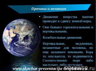 Причины и механизм Движение вещества мантии приводит к сдвигу земной коры. Они б