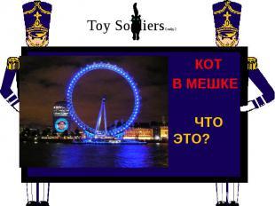 Toy SoldiersСлайд 2 Times New Roman