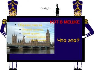 Слайд 2 КОТ В МЕШКЕ Что это?