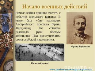 Начало военных действий Начало войны принято считать с событий июльского кризиса