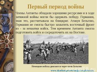 Первый период войны Члены Антанты обладали хорошими ресурсами и в ходе затяжной