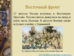 Восточный фронт 17 августа Россия вступила в Восточную Пруссию. Россия смогла дв