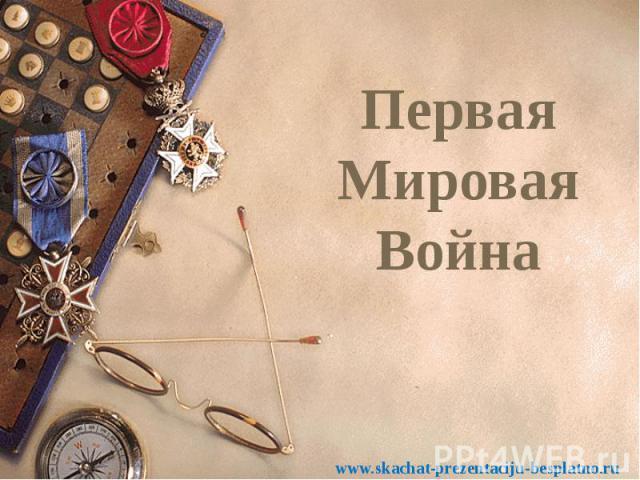Первая Мировая Война www.skachat-prezentaciju-besplatno.ru