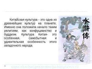 Китайская культура - это одна из древнейших культур на планете. Именно она полож