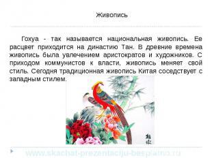 Живопись Живопись Гохуа - так называется национальная живопись. Ее расцвет прихо
