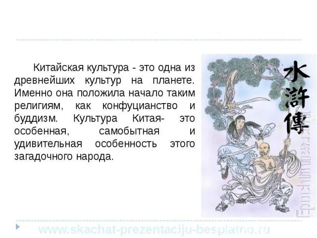 Китайская культура - это одна из древнейших культур на планете. Именно она положила начало таким религиям, как конфуцианство и буддизм. Культура Китая- это особенная, самобытная и удивительная особенность этого загадочного народа. Китайская культура…