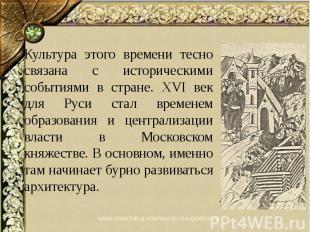 www.skachat-prezentaciju-besplatno.ru Культура этого времени тесно связана с ист