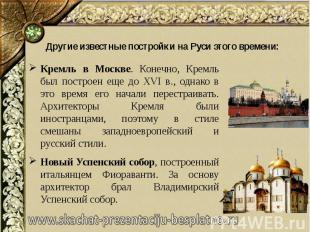 Другие известные постройки на Руси этого времени: Кремль в Москве. Конечно, Крем