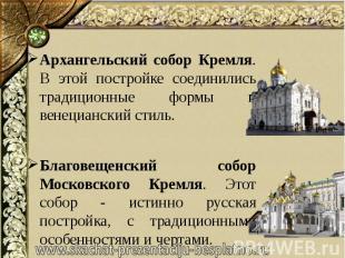 Архангельский собор Кремля. В этой постройке соединились традиционные формы и ве