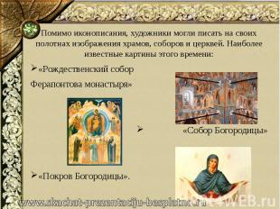 Помимо иконописания, художники могли писать на своих полотнах изображения храмов