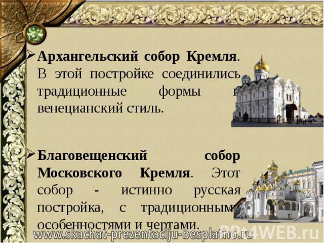 Архангельский собор Кремля. В этой постройке соединились традиционные формы и венецианский стиль. Архангельский собор Кремля. В этой постройке соединились традиционные формы и венецианский стиль. Благовещенский собор Московского Кремля. Этот собор -…