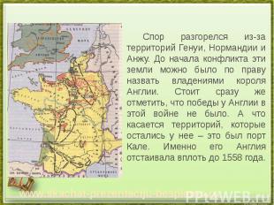 Спор разгорелся из-за территорий Генуи, Нормандии и Анжу. До начала конфликта эт