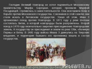 Господин Великий Новгород не хотел подчиняться Московскому правительству. Марфа