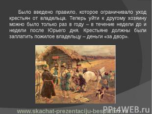 Было введено правило, которое ограничивало уход крестьян от владельца. Теперь уй
