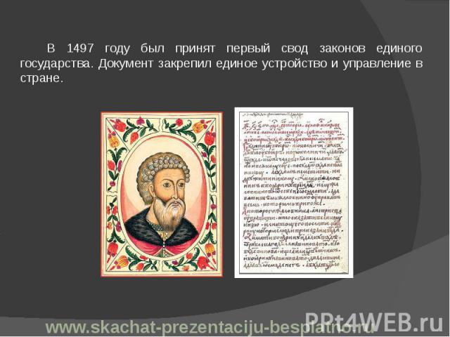 В 1497 году был принят первый свод законов единого государства. Документ закрепил единое устройство и управление в стране. В 1497 году был принят первый свод законов единого государства. Документ закрепил единое устройство и управление в стране.