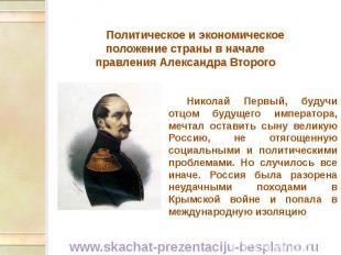 Николай Первый, будучи отцом будущего императора, мечтал оставить сыну великую Р