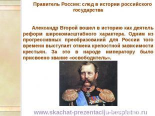 Правитель России: след в истории российского государства Правитель России: след