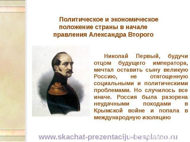 Николай Первый, будучи отцом будущего императора, мечтал оставить сыну великую Россию, не отягощенную социальными и политическими проблемами. Но случилось все иначе. Россия была разорена неудачными походами в Крымской войне и попала в международную …