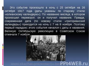 Это событие произошло в ночь с 25 октября на 26 октября 1917 года (даты указаны