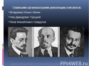 Главными организаторами революции считаются: Главными организаторами революции с