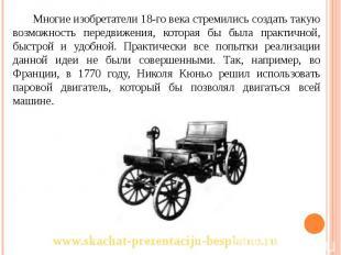 Многие изобретатели 18-го века стремились создать такую возможность передвижения