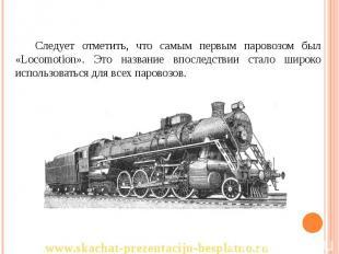 Следует отметить, что самым первым паровозом был «Locomotion». Это название впос
