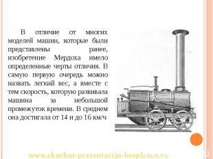 В отличие от многих моделей машин, которые были представлены ранее, изобретение